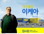 IKEA_success_factor