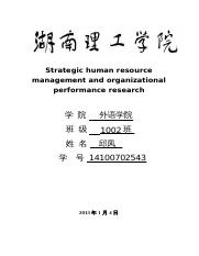 Strategic-human-resource-management-and-organizational-performance-research.doc
