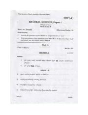 (www.entrance-exam.net)-Andhra Pradesh SSC Exam- General Science Paper-I Sample Paper 5