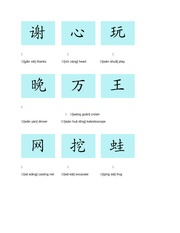 CUNY JJAY Elementary Chinese I Review Sheet 4