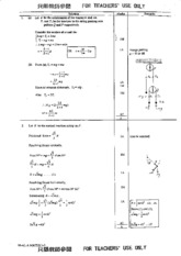 1996_Applied_Maths_paper_1A_marking