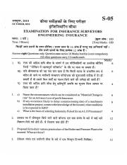 (www.entrance-exam.net)-Examination for Insurance Surveyors Engineering Insurance Sample Paper 3
