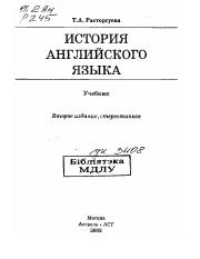 Rastorguyeva T.A.-The History of English Language.pdf