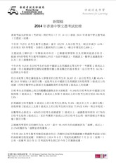 HKDSE_Results_20140713_CHI_FULL