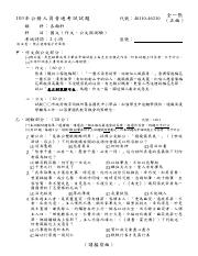 Taiwan2014PastPapers18.pdf