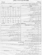 9th Mathematic Faisalabad board 2008 Group I.pdf