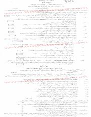 Past Papers 2013 Bannu Board 10th Class Biology.pdf