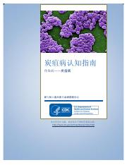 anthrax-evergreen-content-chinese-508.pdf