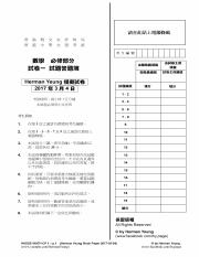 20170304_HermanYeung_Maths_Mock_paper_I_chinese