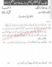 Punjab Examination Commission (PEC) 8th Class Past Paper 2013 Art and Drawing Subjective.pdf