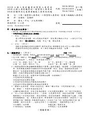 Taiwan2014PastPapers12.pdf
