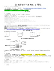 C_Programming_NOTE_Best1_V2p1