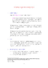 UG_TermPaperCitationFormatChinese_071205_1_