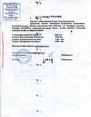 family and residence certificate.PDF