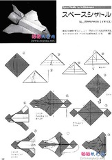 origami-airplane-110