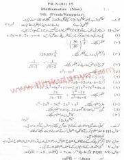 Past Papers 2015 Abbottabad Board 9th Class Mathematics Urdu Version.pdf