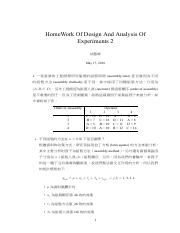 analysisHW2.pdf