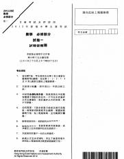 2012 DSE Maths Core Chinese Paper 1