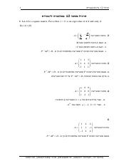 Linear Algebra exercise 12.pdf