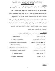Mansoura Faculty of Nursing Guidelines