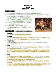 Basketball Chinese Notes