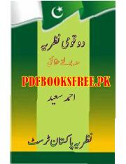 Do Qaumi Nazriya.pdf