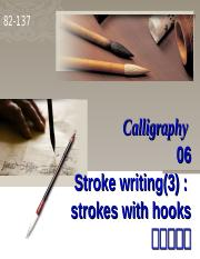 06 stroke writing(3)- strokes with hooks