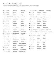 Katakana Word List 2 ハ~ン B pdf - Katakana Word List 2