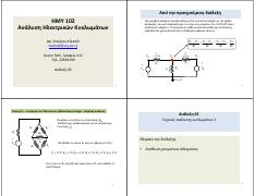 Lecture05_notes