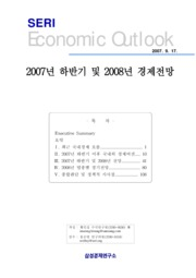 "[Economic Outlook] 2007ë…"" 하반기 및 2008ë…"""
