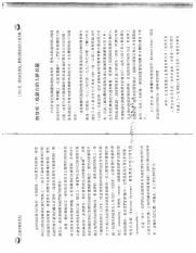 Reading 2 (The McDonaldization of Society (chapter 7) (Chinese)).pdf