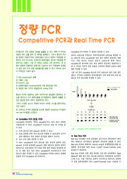 정량 PCR - Competitive PCR과 Real Time PCR