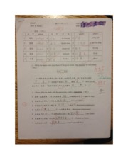 Chin 107 Basic Chinese 2 part 2 unit test cleaning and directions