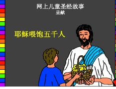 Jesus Feeds 5000 People Chinese.pdf