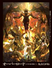Overlord Volume 12 Pdf Overlord Volume 12 Chapter 1 The Demon Emperor Jaldabaoth Part 1 The Roble Holy Kingdom Was A Nation Whose Territory Was The Course Hero