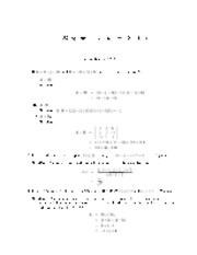 Math 23 Spring 2012 Exam 1 Solutions