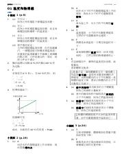 01 Exercise Solutions_c.docx